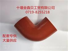 东风原厂多利卡D9中冷器硅胶管 E12D9-1118090-249/E12D9-1118090-249