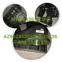 重汽豪沃70矿 平衡轴支座左 右/AZ9624520336 AZ9624520335