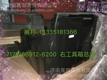 712W66912-6200重汽豪沃70矿车 右工具箱总成/712W66912-6200