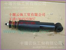 东风汽车减震器-前悬置5001085-C0300减震器-前悬置