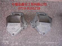 长期现货供应东风140、-47后弓后支架29DS5-02259/29DS5-02259
