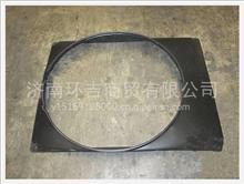 陕汽德龙M3000原厂风扇护风罩/DZ95259538608