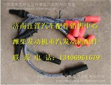 上柴燃气发动机高压导线S00008715+03/S00008715+03