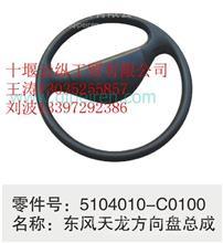 东风天龙方向盘总成/5104010-C0100