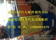 玉柴天然气发动机燃气低压过滤器/J5700-1107200A