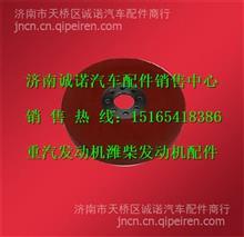 潍柴发动机曲轴减震器61560020010/潍柴发动机曲轴减震器61560020010