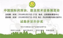 第十二届中国(西安)国际润滑油、脂、养护用品及技术设备展览会/123456