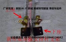 解放新悍威面板支撐桿座 下/5301064-E42