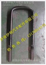 DZ9118526031陕汽德龙U型螺栓/DZ9118526031