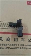 东风商用车原厂正品配件报警温度传感器/C2897333 4921322