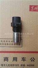 东风商用车原厂正品配件曲轴位置传感器/C3611011-E1EC0