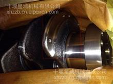 东风康明斯发动机ISLE曲轴C3965010/C3965010