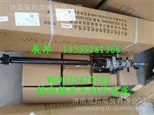 WG9325470701重汽斯太尔D7B 转向轴及万向节总成/WG9325470701
