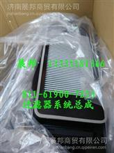 811-61900-7253重汽汕德卡C7H 过滤器系统总成/811-61900-7253