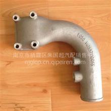 重汽、陕汽发动机配件批发 重汽EGR电喷发动机出水管/VG1557110055