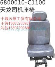 东风天龙司机座椅/6800010-C1100 天龙司机座椅