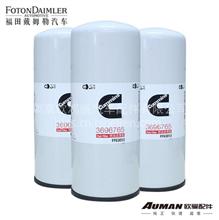 福康ISG柴油滤芯/S3696765A2080
