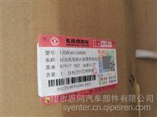 东风天龙硅油风扇总成 雷诺硅油离合器带风扇总成 新国四420马力/1308060-T68M0