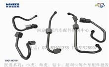 索菲姆柴油机配件高压油管(轨到喷油器)1600bar/5801383551