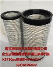 上海弗列加柳汽乘龙M5潍柴336马力K2750PU空气滤清器滤芯/AF26431