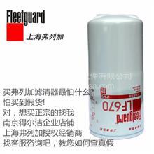 柳工龙工重庆康明斯正宗上海弗列加机油滤清器LF670滤芯/3889310