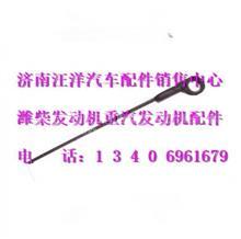 潍柴WD618.36发动机机油尺上组件/612600010686