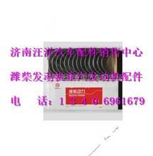 潍柴动力618发动机曲轴瓦/61800010128    0132