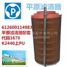 K2440PU空气滤芯潍柴配套612600114983/KLX-1283/1284平原滤清器