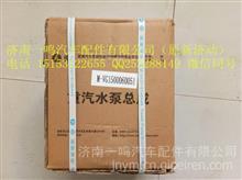 重汽 富奥原厂水泵总成VG1500060051/VG1500060051