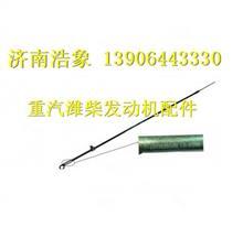 VG1500010500重汽WD615发动机机油尺上组件/VG1500010500