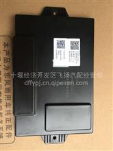 供应东风D760旗舰天龙豪华驾驶室新式中央控制单元-含软硬件/3600030-C6102
