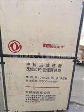 2502010-K13C0东风天龙天锦大力神主减速器总成-中桥//2502010-K13C0