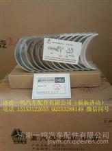 重汽 EGR  欧Ⅲ 连杆瓦 VG1540030015/16/VG1540030015/16