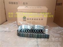 重汽 EGR 主轴瓦   VG1540010021/22/VG1540010021/22