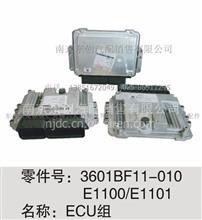 东风天锦EQ4H电喷发动机电脑板(电控单元) 电脑模块EECU/3601BF11-010;0281020132-3601BF11-010