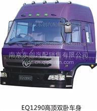 东风EQ1290紫罗兰高顶双卧驾驶室/驾驶楼总成