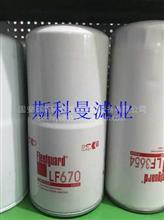 LF670弗列加发电机组机油滤芯/LF670