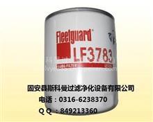 LF3783弗列加滤芯量大价优/LF3783
