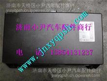 陕汽德龙X3000左车门控制模块 配电盒 事故车配件/DZ97189585110