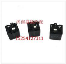 重汽豪沃40A常开式继电器/WG9725584001