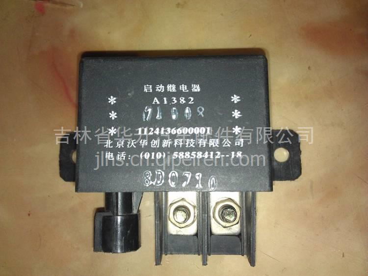 福田(戴姆勒)欧曼启动继电器总成 1124136600001
