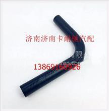 解放J6空气压缩机进气管/3509041AM01-074A