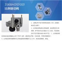 3568A0101001新能源汽车电子控制制动系统(EBS)压力比例继动阀/3568A0101001