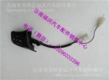 德龙X3000方向盘巡航模块开关/DZ97189584632
