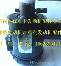 潍柴道依茨原装空气滤清器总成13065277