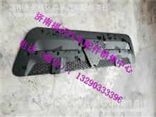 重汽新斯太尔D7B面罩格栅/WG1684110733