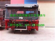 批发供应重汽豪卡H7驾驶室总成豪卡H7驾驶室壳子事故车配件/豪卡驾驶室