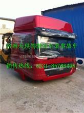 批发供应重汽豪卡H7驾驶室总成豪卡H7驾驶室配件钣金件事故车配件/豪卡驾驶室