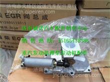 潍柴原厂EGR排气制动阀总成612600113011/潍柴原厂EGR排气制动阀总成612600113011