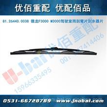 原厂德龙F3000 M3000驾驶室事故车配件雨刮臂片刮水器片/81.26440.0038